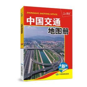 中国交通地图册 全新版
