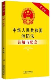 中华人民共和国消防法注解与配套(第三版)