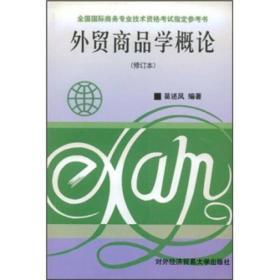 外贸商品学概论(修订本)