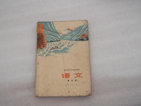 四川省中学试用课本语文第七册