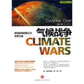 气候战争:决定全人类命运的最后一场战役
