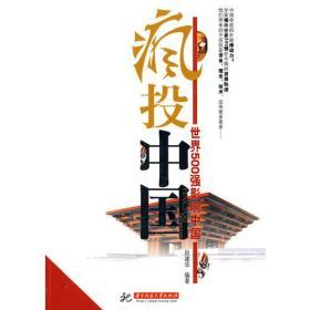 疯投中国—世界500强影响中国(田建华)