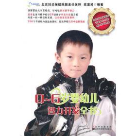 国康民健生活丛书:0-6岁婴幼儿智力开发全书