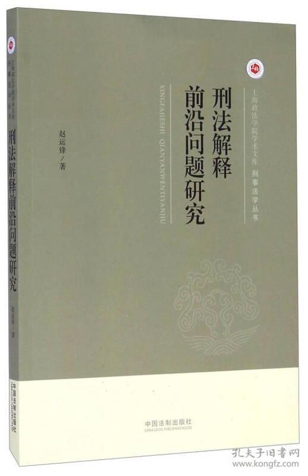 上海政法学院学术文库·刑事法学丛书:刑法解释前沿问题研究