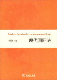 现代国际法