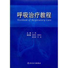 呼吸治疗教程 王辰 人民卫生出版社 9787117131308
