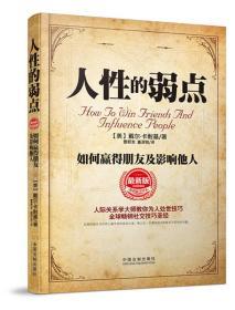 人性的弱点被译成至少58种文字,总销量九千余万册的社交圣经,