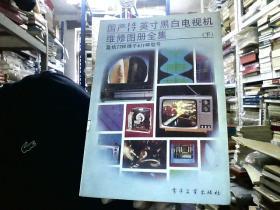国产14 17英寸黑白电视机维修图册全集.下