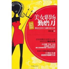 美女职场勤磨刀:黄金豆的江湖职场生涯