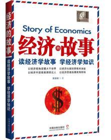 经济的故事