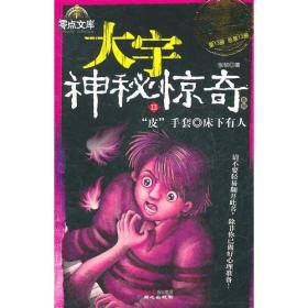 大宇神秘惊奇14别理陌生人隔壁女孩 张韧 北京日报出版社原同