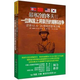 最寒冷的冬天 Ⅱ 一位韩国上将亲历的朝鲜战争