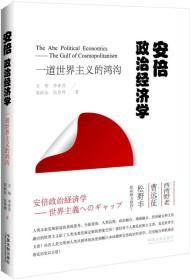 9787509356258-ha-安倍政治经济学:一道世界主义的鸿沟