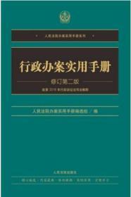 行政办案实用手册(修订第二版)