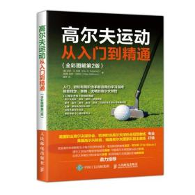 高尔夫运动从入门到精通:全彩图解第2版