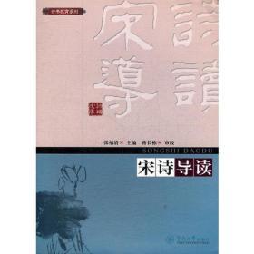 【正版】宋诗导读 张福清主编