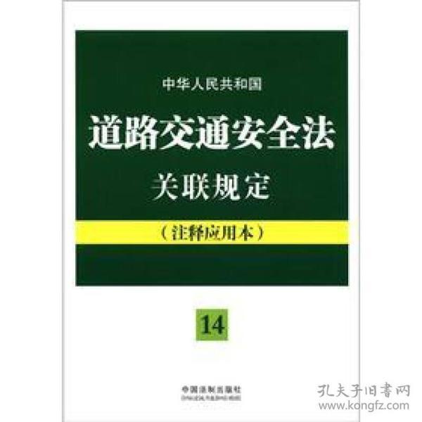 法律法规关联规定系列14:中华人民共和国道路交通安全法关联规定(注释应用本)