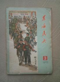 东海民兵1975年第3期