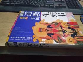 正版 现货 图解中国道教生死书 中国人的成仙之道和亡灵旅程