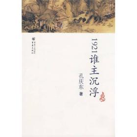 1921谁主沉浮:抗战时期的通俗小说