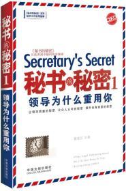 秘书的秘密 1:领导为什么重用你(增订3版)
