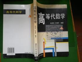 高等代数学/许甫华  编;张贤科+