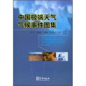 中国极端天气气候事件图集