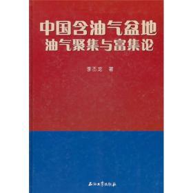 中国含油气盆地油气聚集与富集论