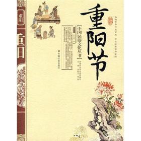 【正版书籍】重阳节
