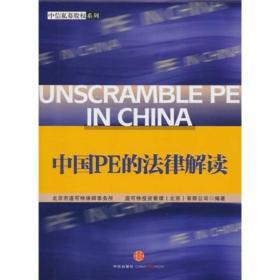 中国私募股权投资基金的法律解读