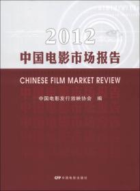 2012中国电影市场报告