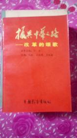 振兴中华之路--改革的颂歌
