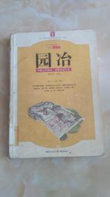 园冶 :中国古代园林、别墅营造珍本 彩绘图本  15.1