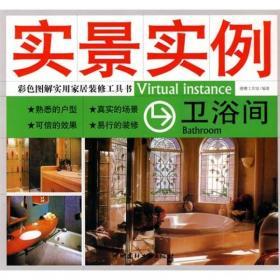 实景实例--卫浴间/作者德赛工作室/中国建筑工程出版社