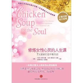 心灵鸡汤:修炼女性心灵的人生课[  4]