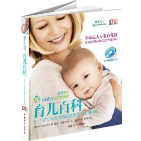 育儿百科:0-1岁宝宝养育的最新理念与实用技巧