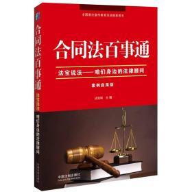 合同法百事通·法宝说法:咱们身边的法律顾问(案例应用版)