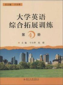 大学英语综合拓展训练(4)