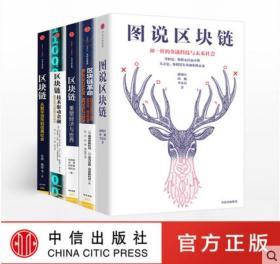 【正版新书】区块链系列(套装5册)