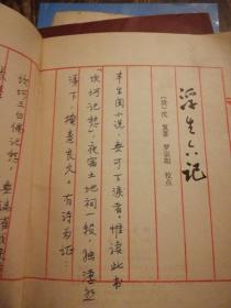 浮生六记(内有学昭的诗)