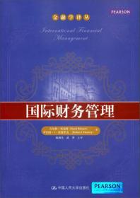 金融学译丛:国际财务管理