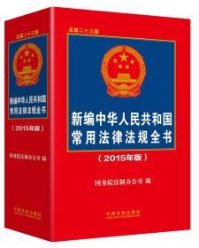 新编中华人民共和国常用法律法规全书(2015年版)(总第二十三