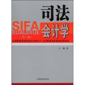 司法会计学(第3版) 9787801852779 于朝 中国检察出版