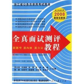 全真面试测评教程(浙江考录专用·2008最新深度版)