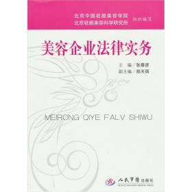 美容企业法律实务  北京中国驻颜美容学院
