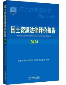 国土资源法律评价报告