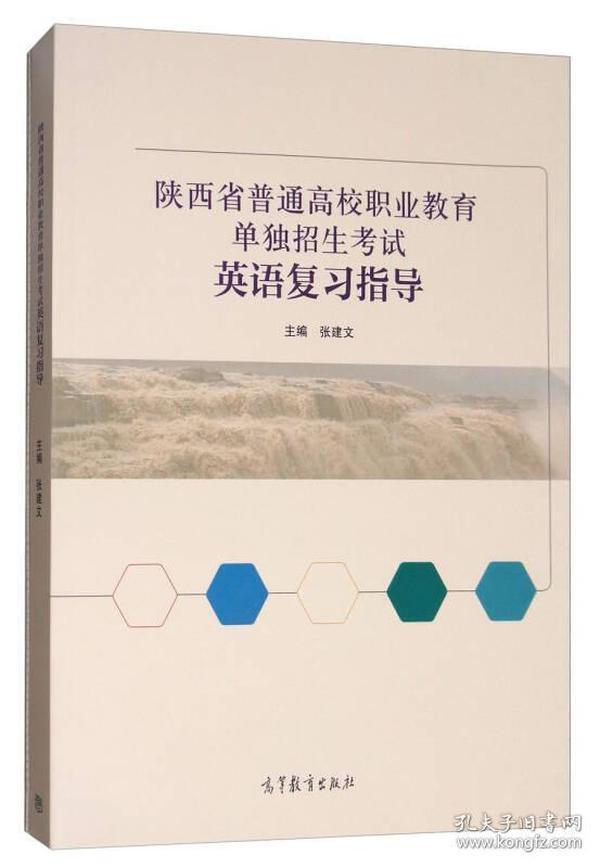 陕西省普通高效职业教育单独招生考试英语复习指导