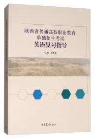 陕西省普通高校职业教育单独招生考试英语复习指导