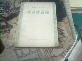初级中学课本 汉语语言编