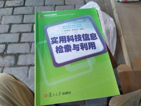 实用科技信息检索与利用  二手书